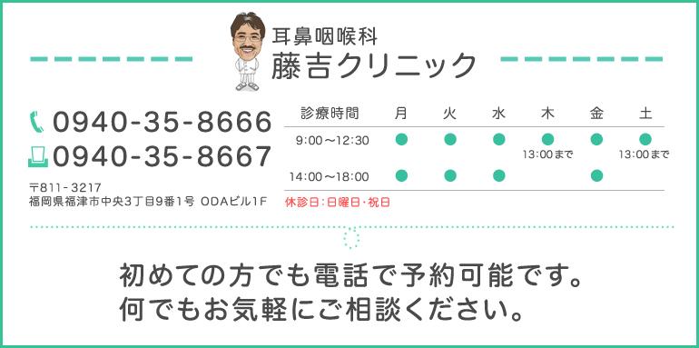 お問い合わせTEL 0940-35-8666