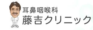 耳鼻咽喉科 藤吉クリニック